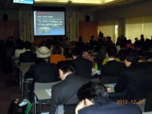 第4回 学術集会