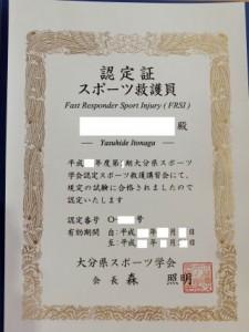 認定証(賞状)の発行